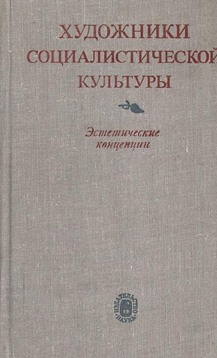 Художники социалистической культуры. Эстетические концепции