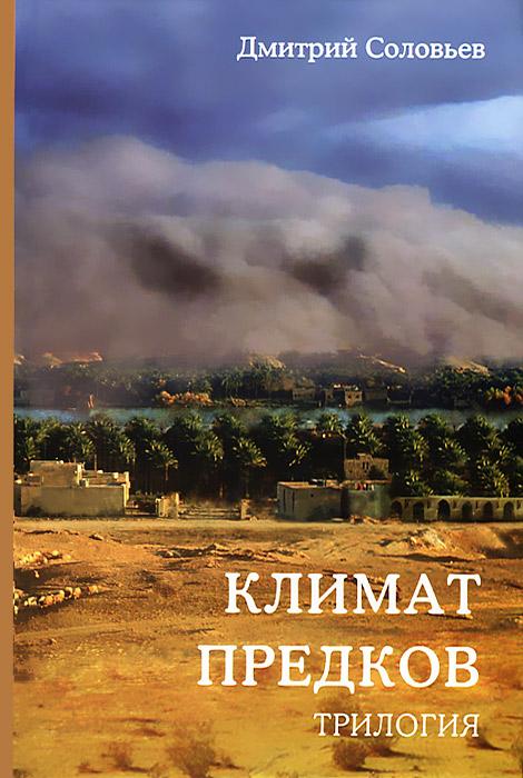 Климат предков. Трилогия
