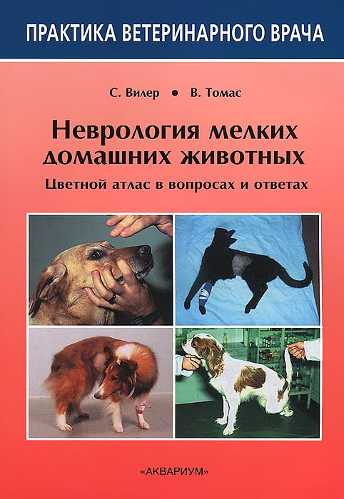 Неврология мелких домашних животных. Цветной атлас в вопросах и ответах