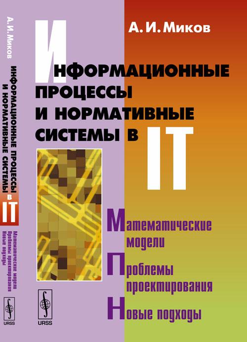 Информационные процессы и нормативные системы в IT. Математические модели. Проблемы проектирования. Новые подходы