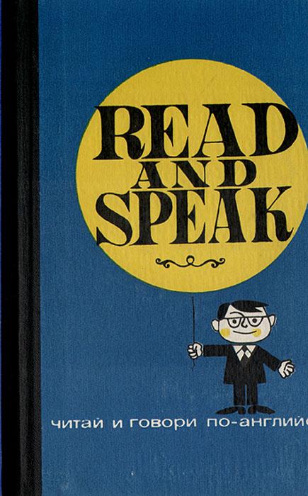 Read and speak. Читай и говори по-английски. Выпуск 5