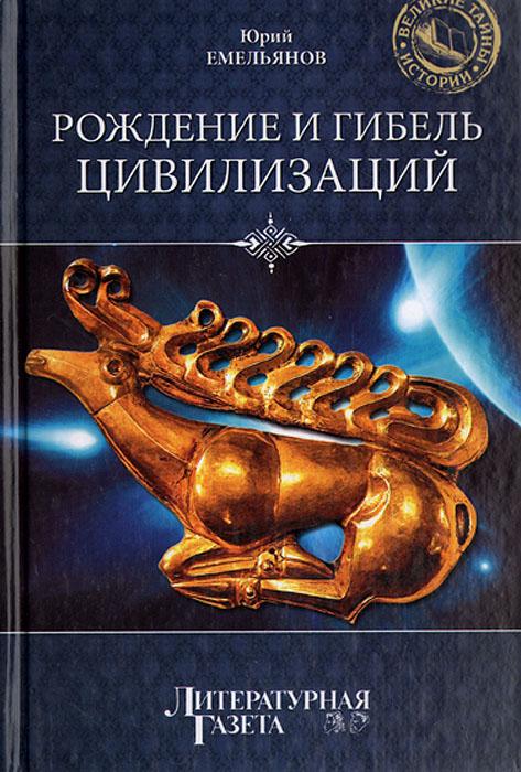 Zakazat.ru: Рождение и гибель цивилизаций. Юрий Емельянов