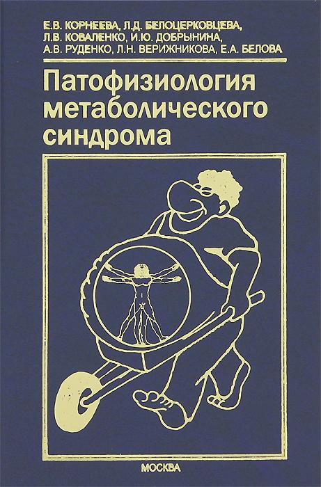 Патофизиология метаболического синдрома