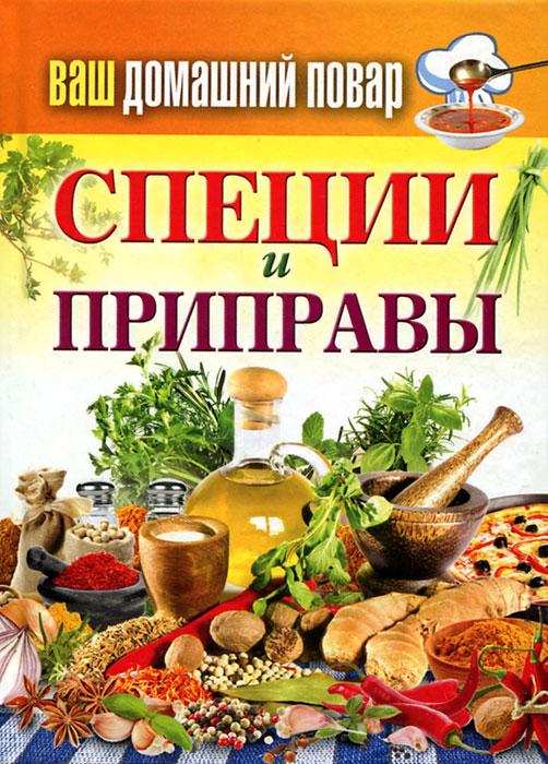 Ваш домашний повар. Специи и приправы ( 978-5-386-05209-6 )