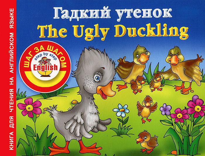 Гадкий утенок / The Ugly Duckling
