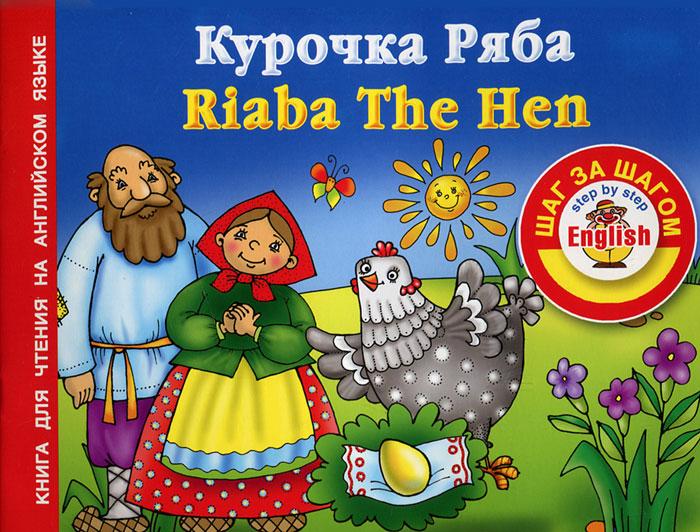 Курочка ряба / Riaba the Hen