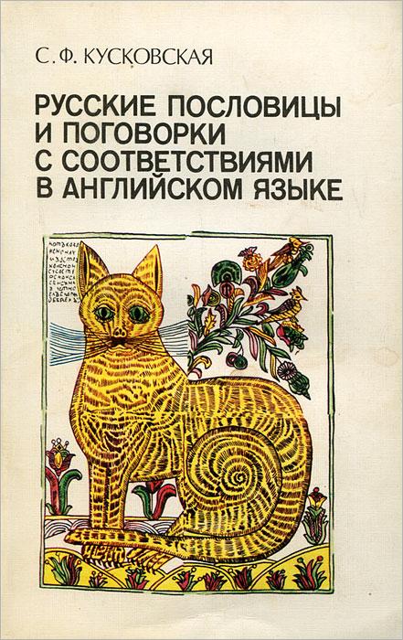 Русские пословицы и поговорки с соответствиями в английском языке