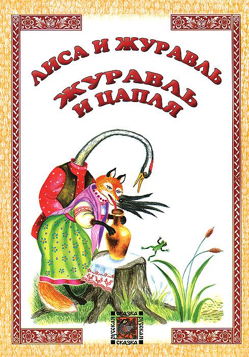 Лиса и журавль. Журавль и цапля ( 978-5-88093-220-7 )