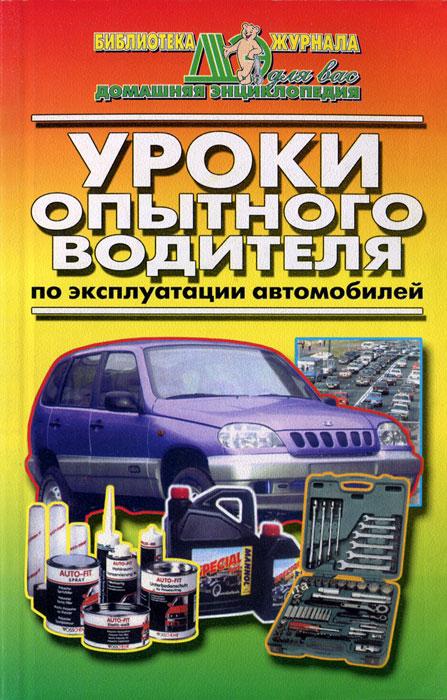 Уроки опытного водителя по эксплуатации автомобилей ( 5-8809-3090-4 )