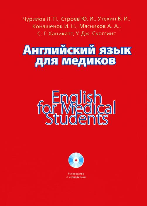 Английский язык для медиков (+ CD)