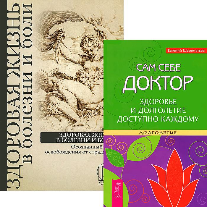 Сам себе доктор. Здоровая жизнь в болезни и боли (комплект из 2 книг)