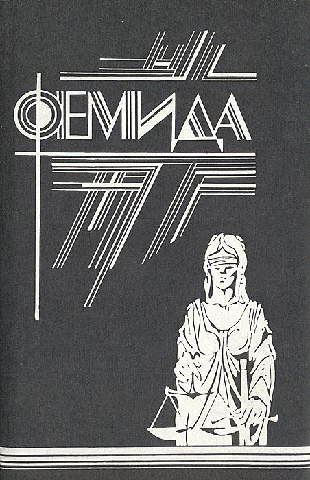 Фемида. Том 8