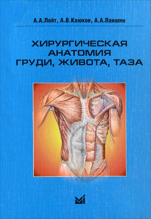 Хирургическая анатомия груди, живота, таза
