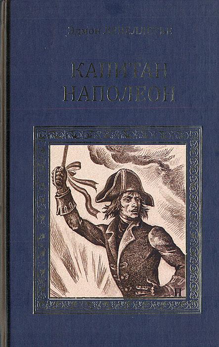 Капитан Наполеон