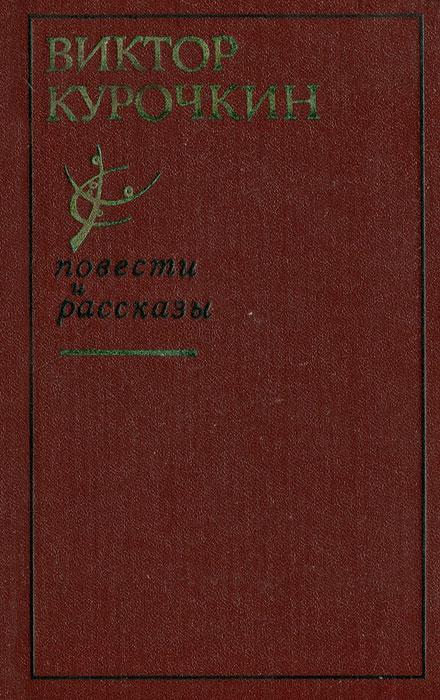 Виктор Курочкин. Повести и рассказы