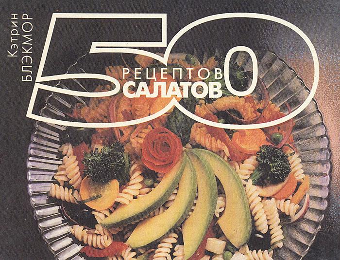 50 рецептов салатов