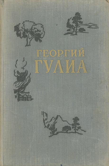 Георгий Гулиа. Повести и рассказы