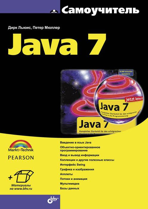 Самоучитель Java 7 ( 978-5-9775-0815-5, 978-3-8272-4439-0 )
