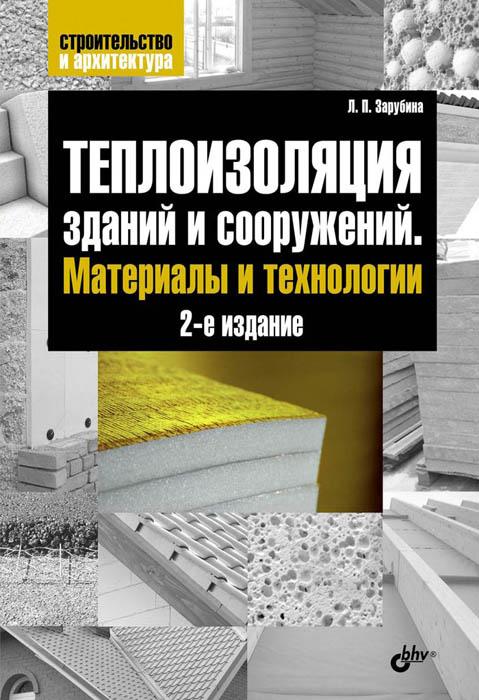 Теплоизоляция зданий и сооружений. Материалы и технологии ( 978-5-9775-0779-0 )