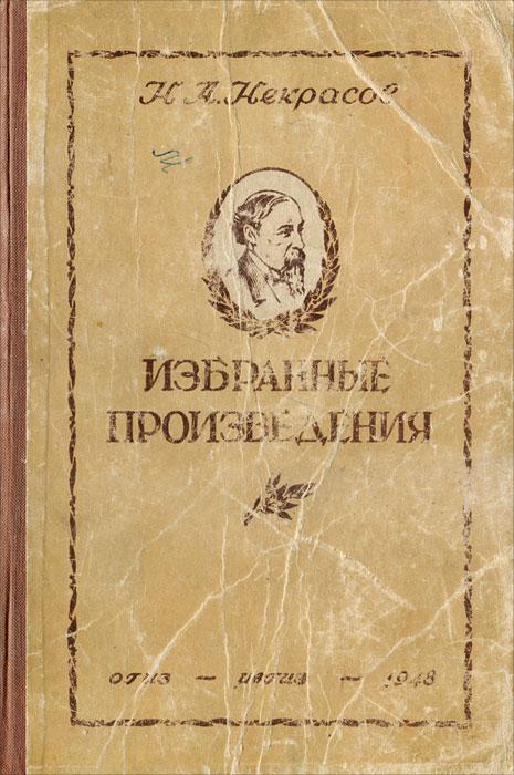Н. А. Некрасов. Избранные произведения791504Вашему вниманию предлагается книга избранных произведения Н.А.Некрасова.