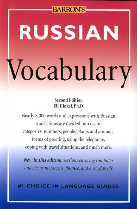 Russian Vocabulary
