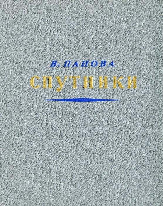 Спутники791504Вашему вниманию предлагается книга В.Пановой Спутники.