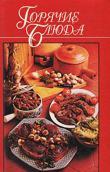 Горячие блюда из птицы, рыбы, овощей, грибов