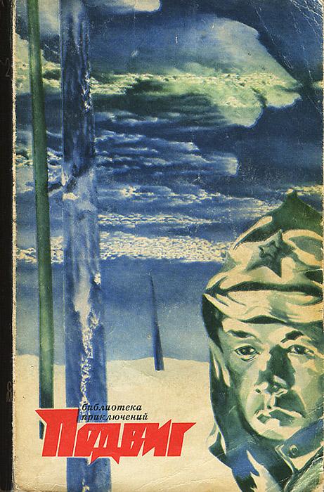Подвиг, №2, 1972