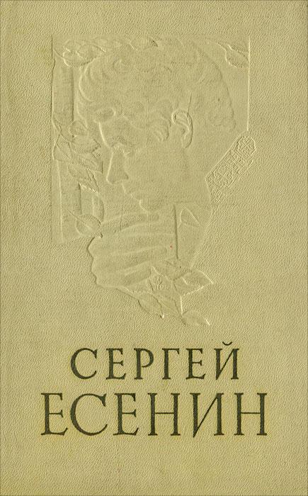 Сергей Есенин. Стихи, поэмы