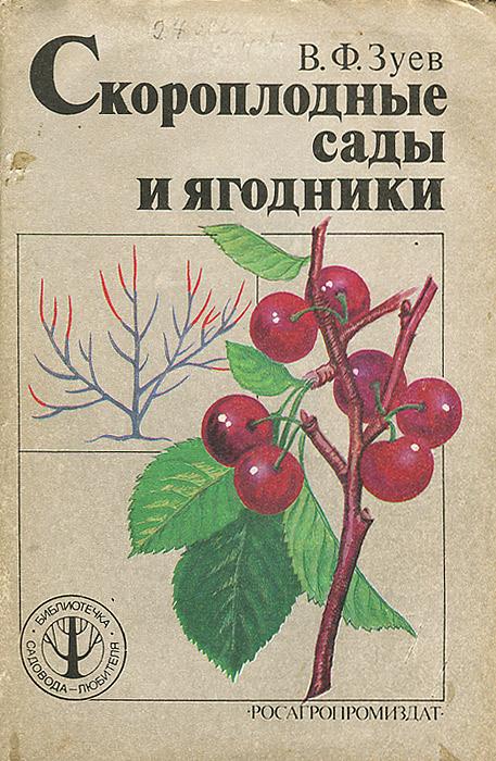 Скороплодные сады и ягодники