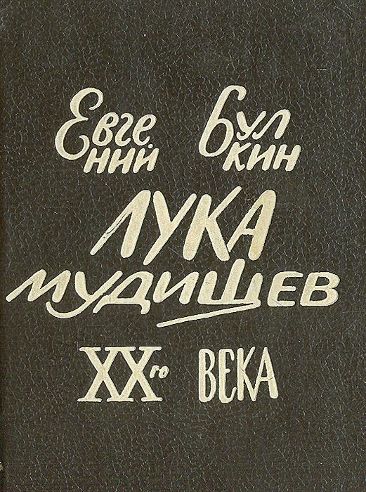 Лука Мудищев ХХ века (миниатюрное издание)