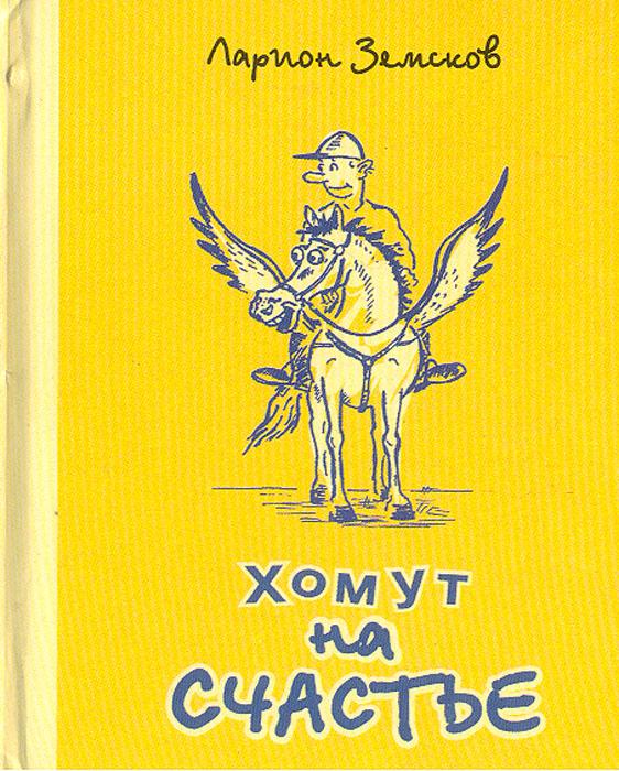 Хомут на счастье (миниатюрное издание)