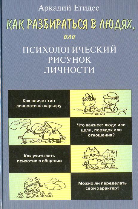 Аркадий егидес психологический рисунок