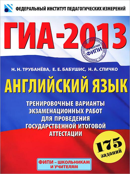 ГИА-2013. Английский язык. Тренировочные варианты экзаменационных работ для проведения государственной итоговой аттестации (+ CD)