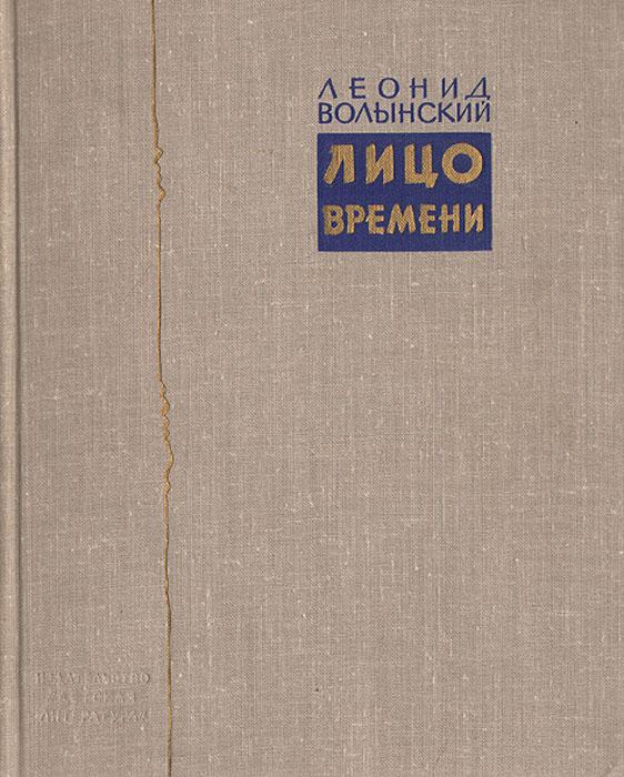 Лицо времени: Книга о русских художниках. Леонид Волынский