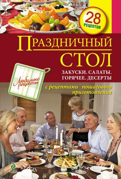 Праздничный стол. Закуски. Салаты. Горячее. Десерты ( 978-5-699-60069-4 )