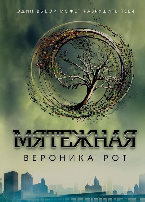 Книга Мятежная