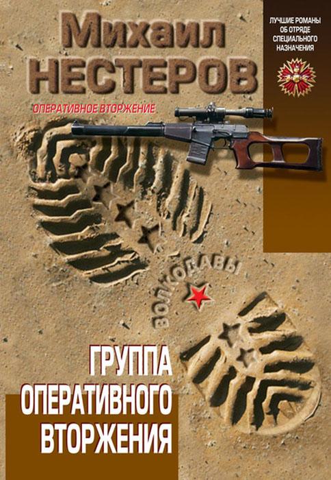 Группа оперативного вторжения. Михаил Нестеров