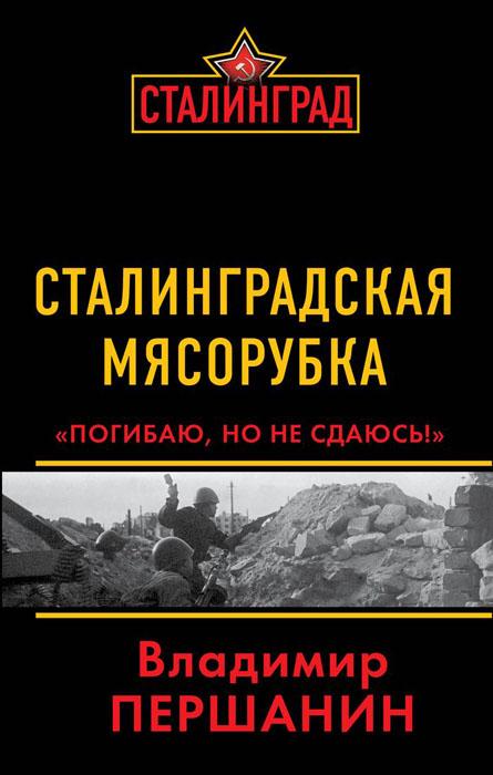 Сталинградская мясорубка. 'Погибаю, но не сдаюсь!'