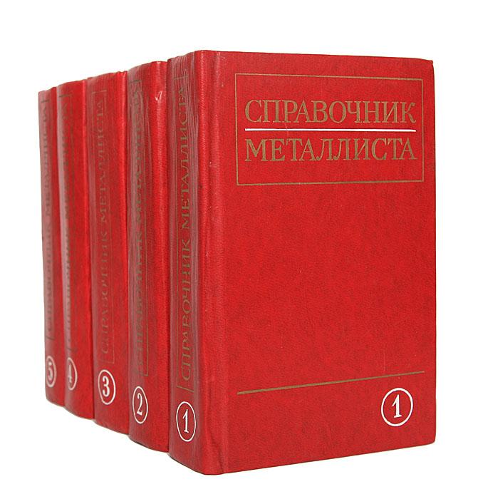 Справочник металлиста (комплект из 5 книг)