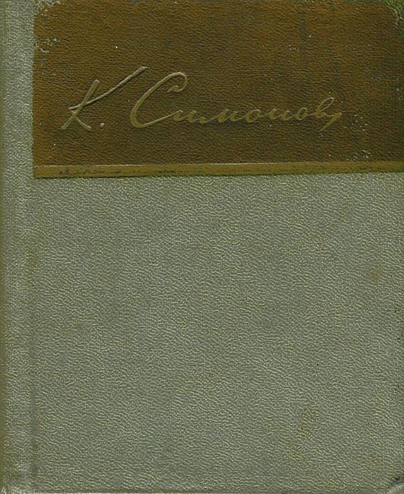 К. Симонов. Избранные стихи