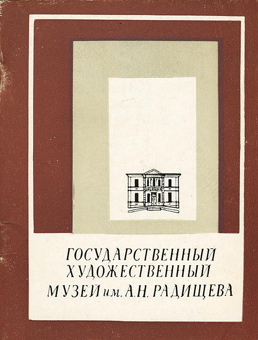 Государственный художественный музей им. А. Н. Радищева