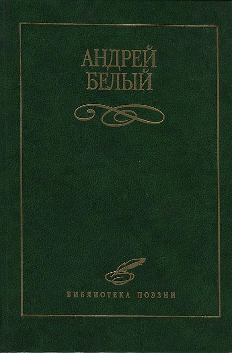 Андрей Белый. Избранное