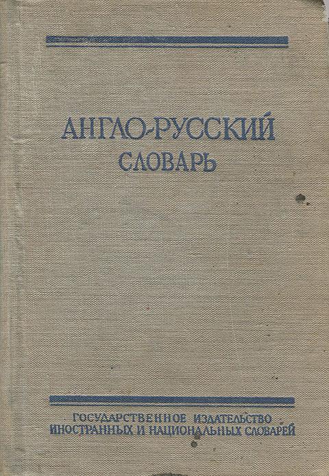 Англо-русский словарь791504Краткий англо-русский словарь предназначается для изучающих английский язык, в частности для учащихся средней и высшей школы и имеет целью помочь в переводе текста средней трудности.