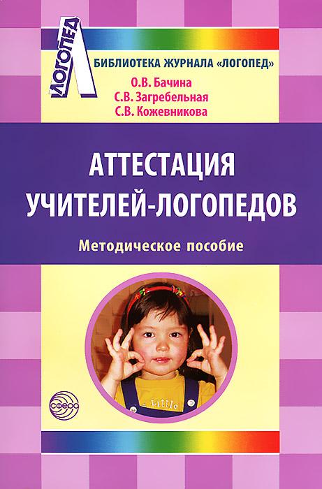 Аттестация учителей-логопедов. Методическое пособие
