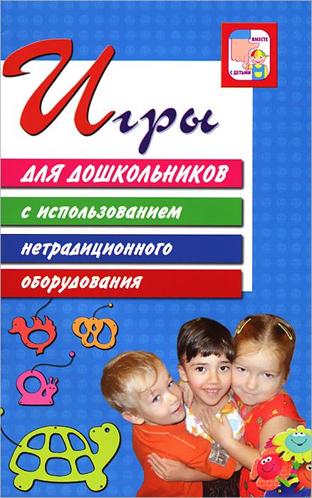 Игры для дошкольников с использованием нетрадиционного оборудования ( 978-5-9940-0278-3 )