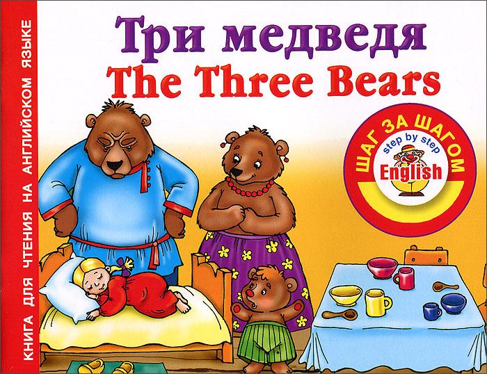 Три медведя / Thе Three Bears
