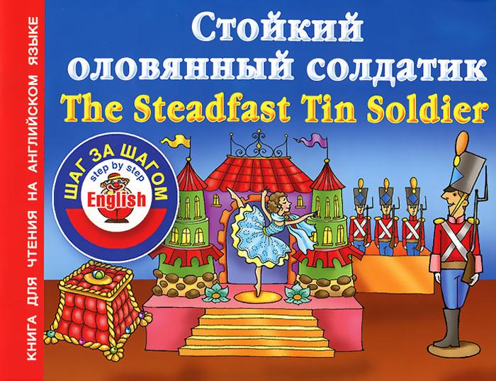 Стойкий оловянный солдатик / The Steadfast Tin Soldier