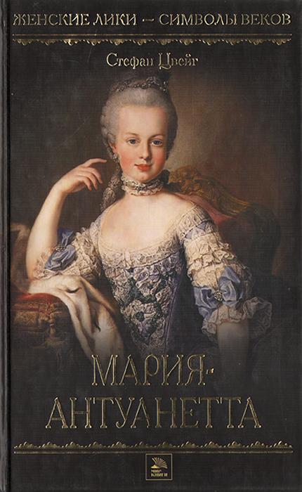 Мария-Антуанетта. Том 1