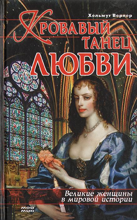 Кровавый танец любви: Великие женщины в мировой истории